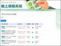 臺南市政府教育局線上填報系統